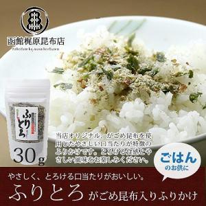 がごめとろろ昆布入りふりかけ ふりとろ (30g) / ふりかけ 北海道 がごめ昆布 とろろ昆布|sakenosakana