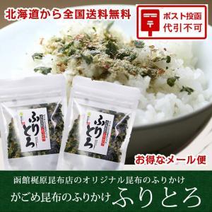 (メール便)がごめとろろ昆布入りふりかけ ふりとろ (30g×2) / 北海道 がごめ昆布 とろろ昆布|sakenosakana