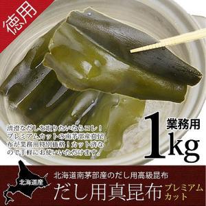 北海道南茅部産 だし用真昆布(業務用)プレミアムカット(1kg)|sakenosakana