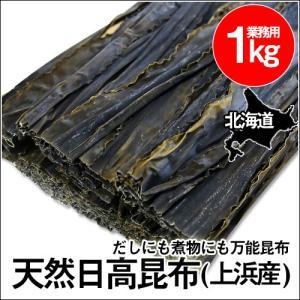 天然 日高昆布(上浜産) 業務用 (1kg) / だし昆布 だし用 北海道産|sakenosakana