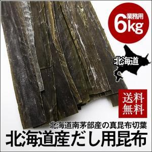 真昆布(切葉)白口浜(業務用) (6kg) / だし昆布 だし用 北海道 大容量|sakenosakana