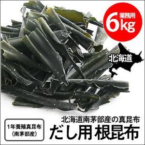 業務用 根昆布(真昆布) (6kg) / だし昆布 だし用 北海道 白口浜 大容量|sakenosakana