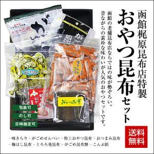 【ギフトボックス】函館梶原昆布店のおやつ昆布セット 8種 送料無料 詰め合わせ お菓子|sakenosakana