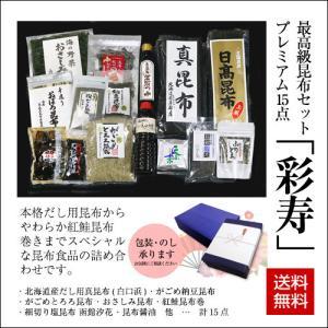 「北海道高級昆布セット 彩寿」は、最高級の南茅部産だし昆布をはじめ、昆布の美味しさを丸ごと詰め込み!...