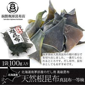 天然 根昆布 (真昆布1等検) (100g) / 北海道 だし昆布|sakenosakana