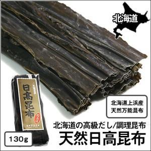 日高昆布(上浜)天然 日高上浜産 (130g) / だし昆布 だし用 北海道|sakenosakana