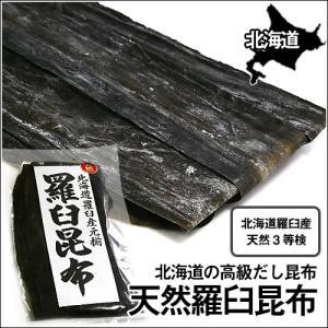 羅臼昆布 (3等) 天然 羅臼産元揃 (150g) / だし昆布 北海道|sakenosakana