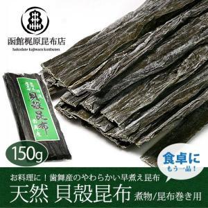貝殻昆布(天然棹前昆布) (150g) 調理用|sakenosakana