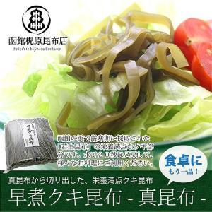 早煮若葉のくき(真昆布)(150g) / 北海道 くき昆布 調理用|sakenosakana