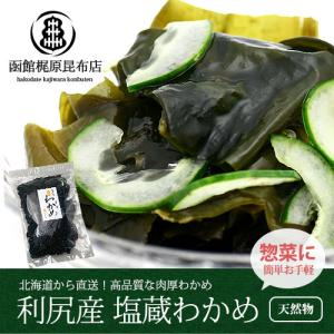 塩蔵わかめ (150g) / 函館産 国産 北海道 肉厚|sakenosakana