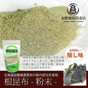 根昆布粉末 (100g)/ 無添加 北海道 真昆布 昆布粉末 パウダー 調味料 だしの素|sakenosakana