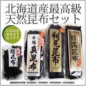 北海道産最高級天然昆布セット/ だし用昆布 真昆布 利尻昆布 日高昆布 送料無料|sakenosakana
