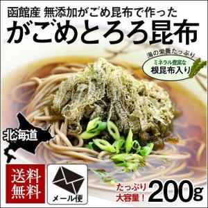 (メール便) がごめとろろ昆布(根昆布入) (100g×2袋) / 北海道産 がごめ昆布 送料無料|sakenosakana