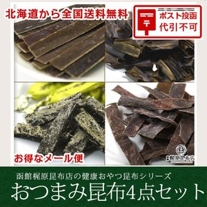 (メール便) 北海道のおつまみ昆布お試しセット(4点入り) / おやつ昆布 北海道 お試し 送料無料|sakenosakana