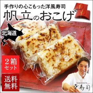 帆立のおこげ (2箱セット) 函館 幸寿司 / 送料無料 寿司職人の手作り洋風寿司