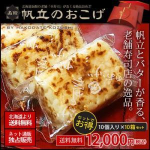 帆立のおこげ (10箱セット) 函館 幸寿司 / 送料無料 sakenosakana