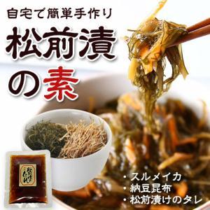 松前漬の素(たれ付き) (60g)/ 納豆昆布とスルメイカの刻みセット 手作り松前漬け|sakenosakana