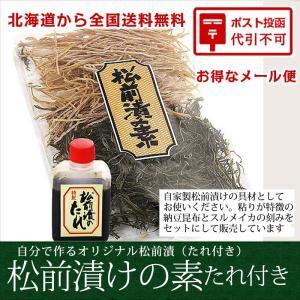 (メール便)松前漬の素(たれ付き) (60g)/ 納豆昆布とスルメイカの刻み|sakenosakana