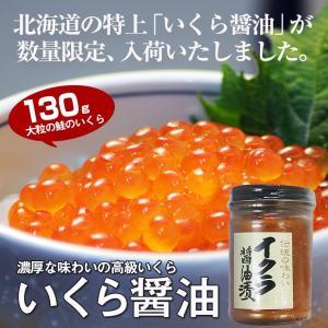 北海道産 いくら醤油漬け (130g)/ 北海道 瓶詰め ギフト いくら|sakenosakana