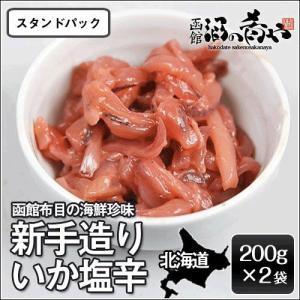 布目 新手造りいか塩辛 (250g×2パックセット) sakenosakana