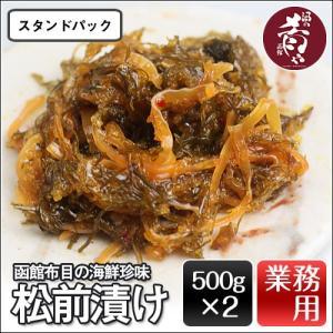 布目 松前漬 (500g×2パックセット)/ 松前漬け 北海道 函館 珍味 業務用 大容量 sakenosakana
