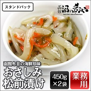 布目 おさしみ松前 (450g×2パックセット) 松前漬け 刺身風 業務用 大容量|sakenosakana