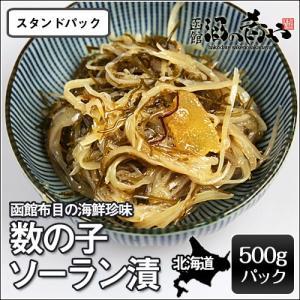 布目 ソーラン漬 (500g)/ 松前漬け 数の子入り 函館 酒の肴 珍味 無着色|sakenosakana