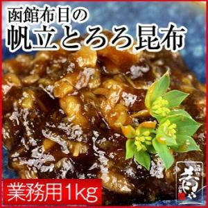 布目 帆立とろろ昆布2kg(1kg×2パック)/ 北海道 ホタテ 昆布 佃煮風 珍味 おかず|sakenosakana