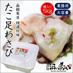 布目 たこ足わさび(5kg/保存容器付き)/ たこわさ 北海道 函館 珍味 業務用|sakenosakana