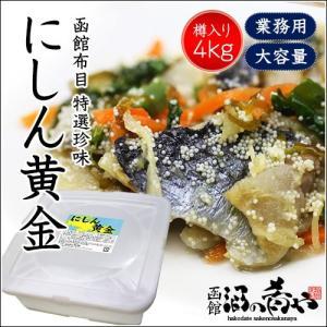 布目 にしん黄金(4kg/保存容器付き)/ 鰊 ニシン 珍味 業務用|sakenosakana