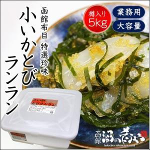 布目 小いかとびランラン(5kg/保存容器付き)/ イカ とびっこ 珍味 業務用|sakenosakana