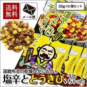 (メール便) 塩辛ととうきび、干しちゃった 20g×5袋セット / 布目 北海道 いか お試し 送料無料|sakenosakana