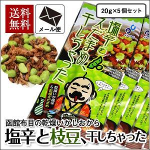 (メール便) 塩辛とえだまめ、干しちゃった 20g×4袋セット / 布目 北海道 いか お試し 送料無料|sakenosakana