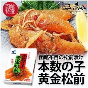 布目 本数の子黄金松前 (化粧箱230g)/ 函館 酒の肴 土産 数の子松前漬け|sakenosakana