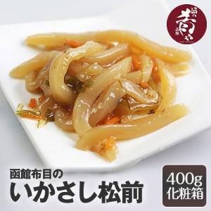 布目 いかさし松前 (化粧箱400g) 松前漬け 刺身風|sakenosakana