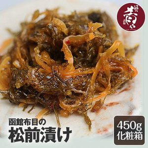布目 北海道函館 松前漬 (化粧箱入り450g) 松前漬け 珍味|sakenosakana