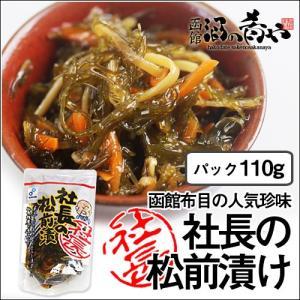 布目 社長の松前漬け 110g スタンドパック|sakenosakana