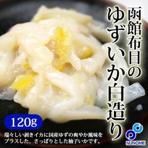 布目 ゆずいか白造り 120g sakenosakana