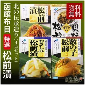 布目 北の伝承松前漬4点セット(化粧箱入)|sakenosakana
