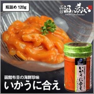 布目 いかうに合え (瓶詰め120g) 珍味 酒の肴 ご飯の友 sakenosakana