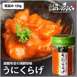 布目 うにくらげ (瓶詰め120g) 珍味 酒の肴 ご飯の友 sakenosakana