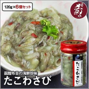 布目 たこわさび (瓶詰め120g×6個セット) / たこわさ 珍味 北海道 送料無料 sakenosakana