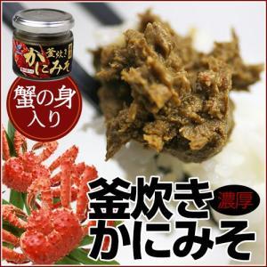 布目 濃厚釜炊きかにみそ 60g (瓶詰め) sakenosakana