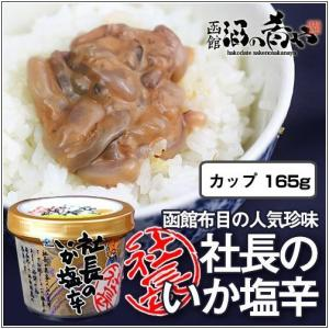 布目 社長のいか塩辛(カップ/165g x4)/ 北海道 函館 酒の肴 土産 ご飯の友 いか塩辛 sakenosakana