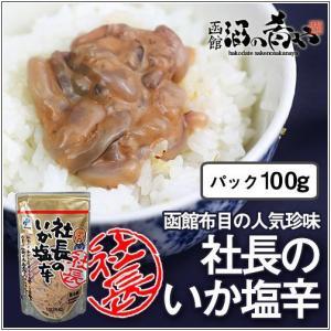 布目 社長のいか塩辛 (スタンドパック/110g)|sakenosakana
