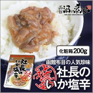布目 社長のいか塩辛 (化粧箱/250g) sakenosakana