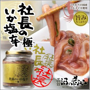 布目 社長のいか塩辛 極(きわみ) 200g (瓶詰め/化粧箱)/ 北海道 ギフト お取り寄せ sakenosakana