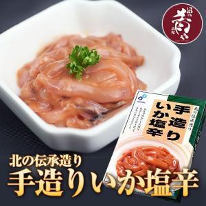 布目 北の伝承 手造りいか塩辛 (化粧箱220g)|sakenosakana