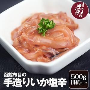 布目 手造りいか塩辛 (掛紙カップ/500g) sakenosakana