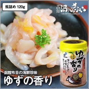 布目 ゆずの香り (瓶詰め120g) 柚子風味いか塩辛|sakenosakana